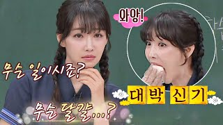 [선공개] 입안 수납공간 큰 이유리(Lee Yuri)의 ↖달걀 안 먹은 척↗ 연기 아는 형님(Knowing bros) 235회