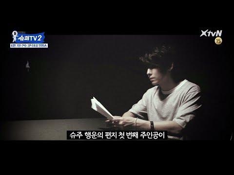 [슈퍼TV2] 14년을 떠돈 슈주의 행운의 편지는?