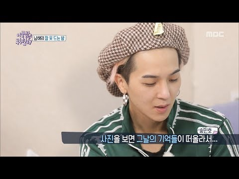 [It's Dangerous Outside]이불 밖은 위험해ep.07-Mino, I wrote a  memo of my day and sweet greetings!