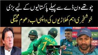Breaking News Shoaib Malik & Muhammad Hafeez Ready Against England & World Cup 2019