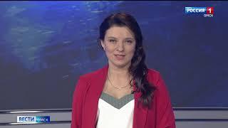 «Вести Омск», итоги дня от 13 октября 2020 года