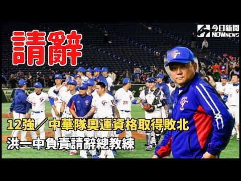 12強/中華隊奧運資格取得敗北 洪一中負責請辭總教練
