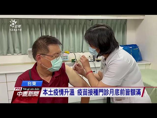 台東再開放16衛生所 供公費疫苗接種