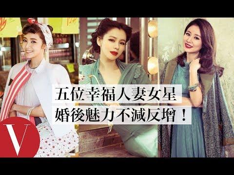 演藝圈人妻幸福排行榜!徐若瑄、林心如、侯佩岑、陳妍希...|VOGUE Taiwan