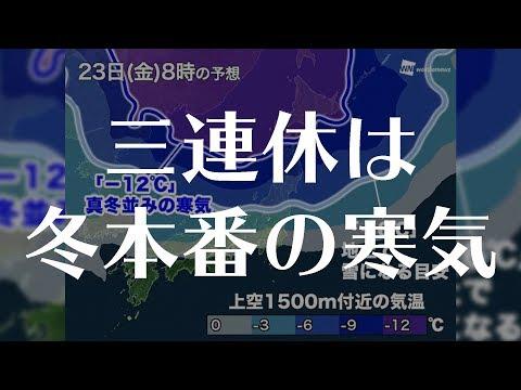 【お天気雑学】気温だ・・・