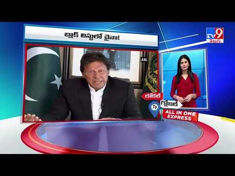 Telugu Speed News : లోకల్ to గ్లోబల్ | All In One Express - TV9