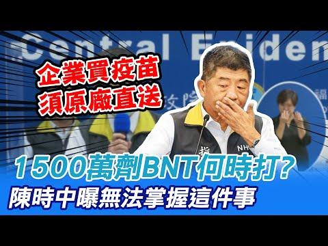 【三級警戒微解封】慈濟也簽約了 ! 總計1500萬劑BNT怎分配 陳時中:時程還是沒辦法掌握 @中天新聞