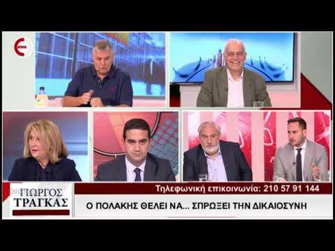 Μάριος Γεωργιάδης στον Γ. Τράγκα (Νέο Κανάλι, 17-10-2018)