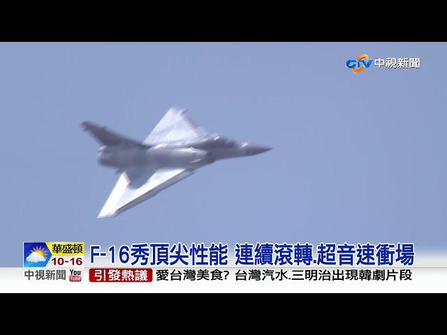 三型戰機炫技吸睛! F-16升級延宕 恐影響戰力