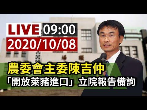 【完整公開】LIVE 農委會主委陳吉仲 「開放萊豬進口」立院報告備詢