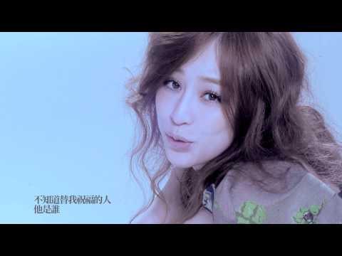 王心凌 Cyndi Wang 匿名的安慰 官方HD MV