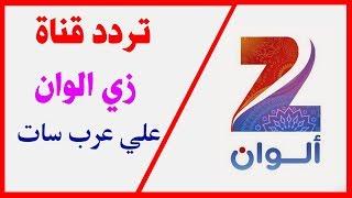 تردد قناة زي ألوان Zee Alwan الجديد 2017 علي قمر العرب سات ...
