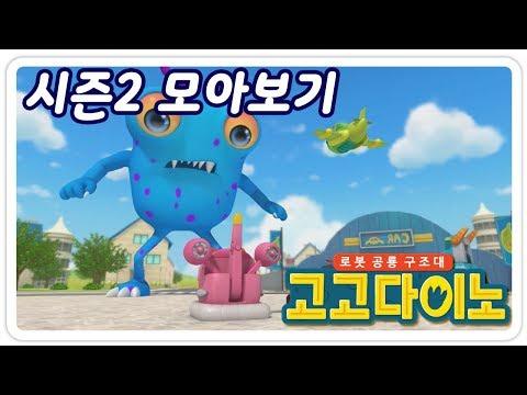 💖고고다이노 시즌2   10화~18화   10편보기   모아보기   연속보기   100분보기 💖