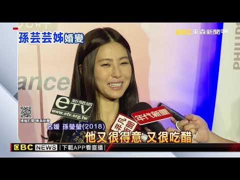 最新》「2021我單身了」 名媛孫瑩瑩IG高調宣布離婚 @東森新聞 CH51