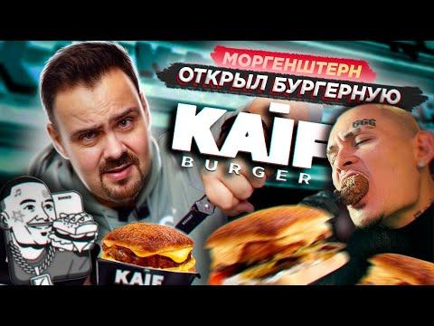 МОРГЕНШТЕРН открыл KAIF BURGER | Алишер, без обид, но... как есть...   бургеры от моргенштерна кайф