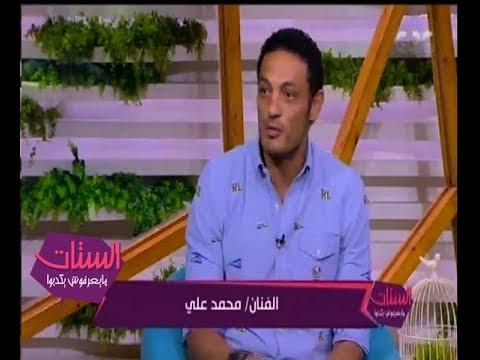 الستات ما يعرفوش يكدبوا | الفنان محمد علي:  ناس كتير كانت فاكراني آسر ياسين