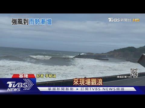 烟花逼近!基隆北海岸掀大浪翻越防波堤|TVBS新聞