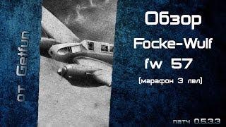 Обзор Focke-Wulf 57 (vod)