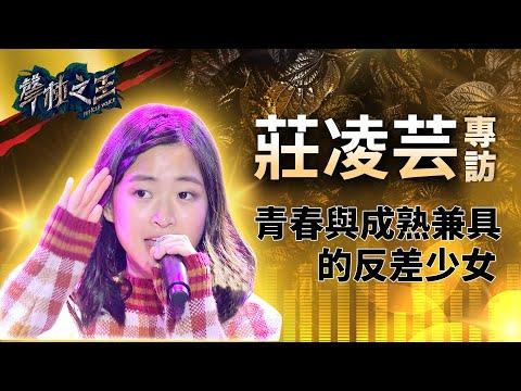 【聲林之王】|青春與成熟兼具的反差少女莊凌芸專訪|蕭敬騰 林宥嘉 Jungle Voice