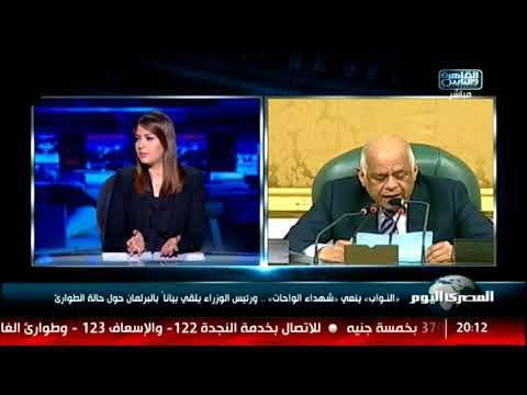 «النواب» ينعى «شهداء الواحات» ..ورئيس الوزراء يلقي بيانا بالبرلمان حول حالة الطوارئ