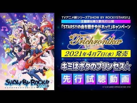 【STARS!!新曲公開】トライクロニカ「キミはボクのプリンセス☆」先行試聴!!