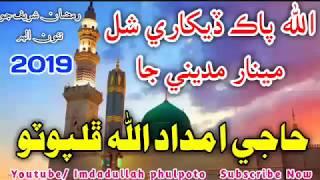 Imdadullah Phulpoto Sindhi Naat Mp3 Fast Download Free - [Mp3to band]