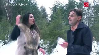 رامز تحت الصفر | رد فعل عنيف من ياسمين صبري بعد اكتشافها مقلب ...