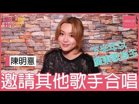 陳明憙下半年主攻廣東歌 邀請其他歌手合唱