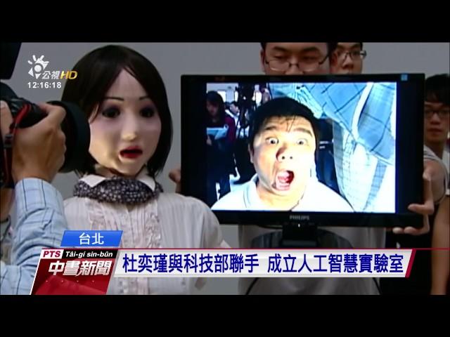 """""""PTT之父""""與科技部聯手 設人工智慧實驗室"""