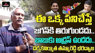 Tammareddy Bharadwaj reacts on AP capital issue, comments ..