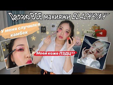 Меняю МАКИЯЖ каждые ПОЛЧАСА! BLACKPINK Makeup |NikyMacAleen