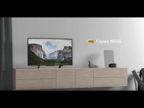 Телевизор Sony BRAVIA серии WF66