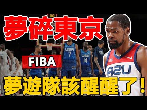 夢碎東京!美國隊又輸了!NBA和FIBA兩回事?不,還是波波維奇盛名難副其實![NBA 看個球]