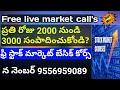 intraday live market tips and live position  ప్రతి రోజు 2000 నుండి 3000/- సంపాదించుకోండి/limited