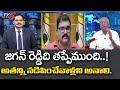 అతన్ని నడిపించేవాళ్లని అనాలి  Kundabaddula Subbarao Comments On YCP Governance   TV5 News