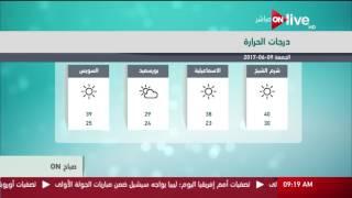 صباح ON: حالة الطقس اليوم في مصر 9 يونيو 2017 وتوقعات درجات ...