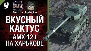 Вкусный кактус 11 - AMX 12 t на Харькове - от Psycho_Artur и Cruzzzzzo