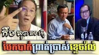 កឹម សុខា, សម រង្ស៊ី, បែកខ្ទេចវ៉ល់ _ Kem Sokha, Sam Rainsy, CNRP, CNRM