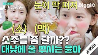 [#인기급상승] 17년 지기 찐친과 술 말아먹는 윤아(SNSD YOONA) 🍻 주류 회사 관계자분들 보고 계십니까..? | #온앤오프 | #Diggle