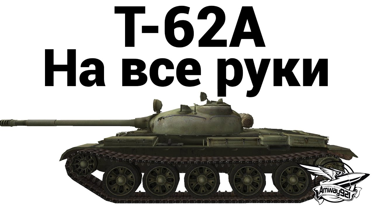 Т-62А - На все руки