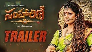 Samharini Trailer- Telugu- Radhika Kumaraswamy..