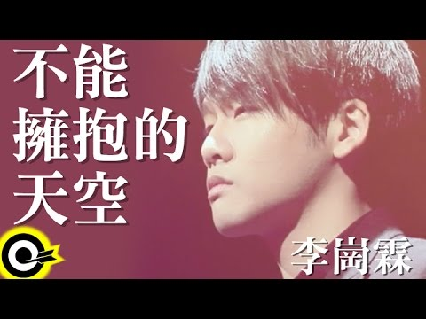 李崗霖 Alex Lee【不能擁抱的天空 Unreachable love】Official Music Video