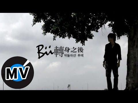 畢書盡 Bii - 轉身之後 (官方版MV)