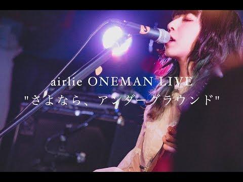 airlie『さよなら、アンダーグラウンド』1st ONEMAN LIVE ドキュメンタリーダイジェスト