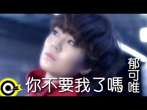 郁可唯 Yisa Yu【你不要我了嗎】Official Music Video HD