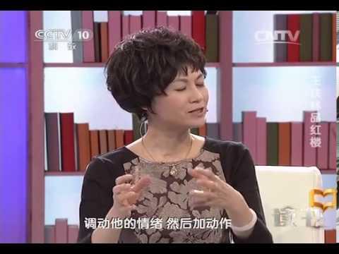 读书 《读书》 20131213 王扶林品红楼