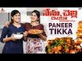 నేను, చెల్లి ఇంకా Restaurant Style PANNER TIKKA|| #DeeptiNallamothu VERY TASTY ,VERY EASY COOKING