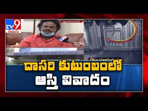 Dasari Narayana Rao's asset issue reaches PS; Dasari's elder son before TV9