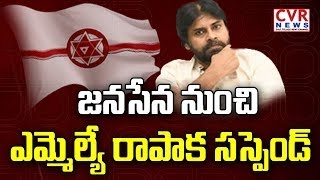 Breaking: Jana Sena Party suspends MLA Rapaka Vara Prasad..