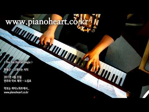 한동근 - 그대라는 사치 피아노 연주(Han Dong Geun - Amazing You), pianoheart